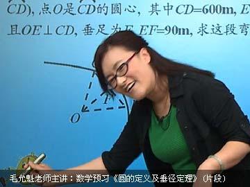 新初三暑假預習課程--數學(新浙教版)