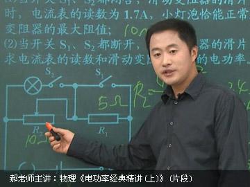 中考物理總復習第一第二輪課程(五四制)
