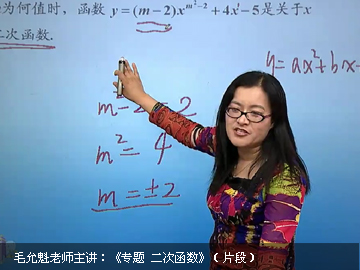 初三數學基礎強化課程(新浙教版)