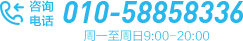 极速6合—幸运6合—秒速6合24小时咨询热线:010-58858336