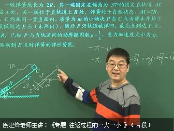 微专题:老徐聊物理:运动中的力与能