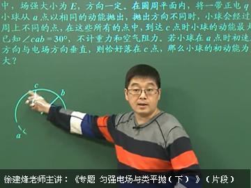 微專題:老徐聊物理:電場中的復雜運動