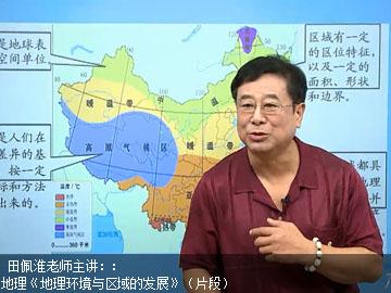2017-2018年度高二地理同步提高课程(浙江专用)