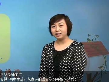 2017-2018年度新初一暑假预习课程--语文(人教版)