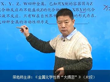 """微专题:金属化学性质""""大揭密"""""""
