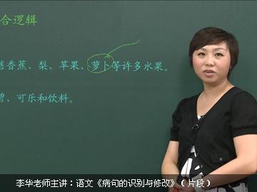 2017-2018年度初一语文同步提高上学期课程(五四制)