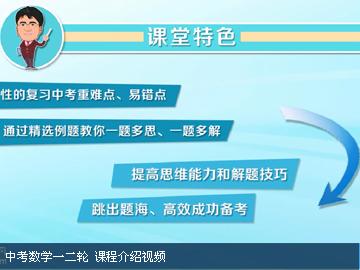 2017年中考数学总复习第一第二轮课程(五四制)
