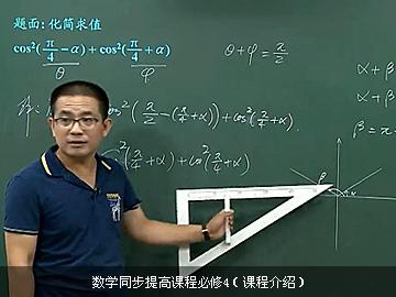 2016-2017年度高一数学同步提高下学期课程(浙江专用)