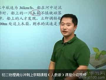 初三物理滿分沖刺上學期課程(五四制人教版)