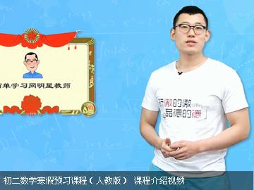 2016-2017年度初二寒假预习课程--数学(人教版)