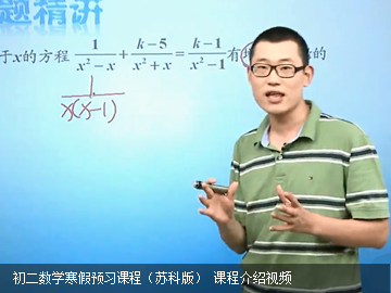 2016-2017年度初二寒假预习课程--数学(苏科版)