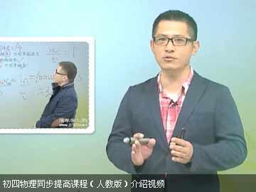 2016-2017年度初四物理同步提高课程(五四制人教版更新版)
