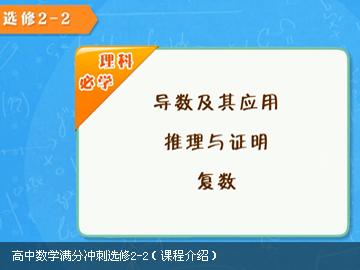 2016-2017年度高二数学(理)满分冲刺下学期课程(湘教版)