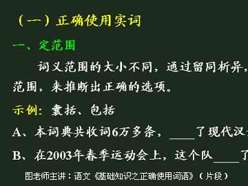 高中语文应试方法提高课程(一)