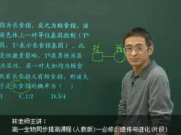 高中生物同步提高課程(蘇教版)必修2
