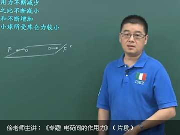 高二物理滿分沖刺上學期課程(人教版)