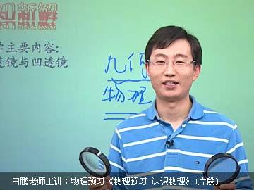 2016-2017年度新初二暑假预习课程--物理(北京课改版)