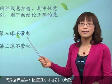 2016-2017年度新初三暑假预习课程--科学(浙教版)