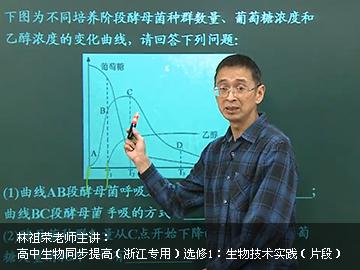 高二生物同步提高上學期課程(浙江專用)