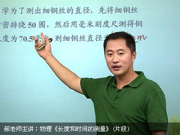 初三物理滿分沖刺上學期課程(五四制教科版)