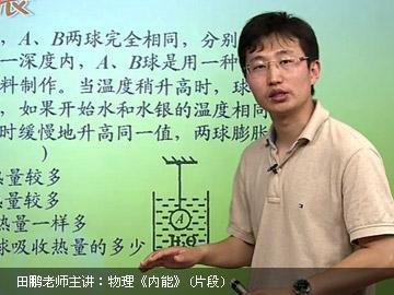 初二物理满分冲刺下学期课程(北京课改版)