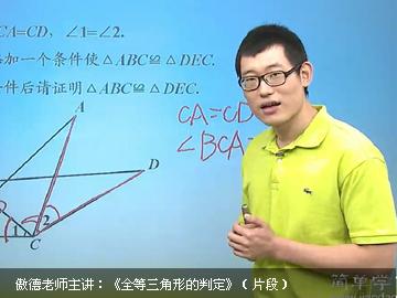 初二數學同步提高上學期課程(人教版)