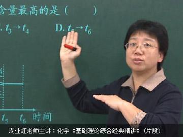 高考總復習課程--高考化學第二輪復習(新課標Ⅰ版)