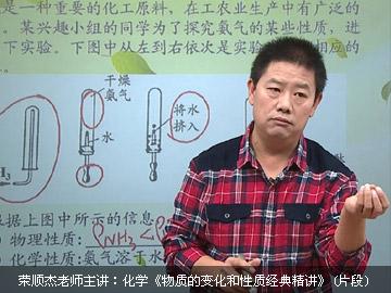 2018年中考化学总复习第一第二轮课程(五四制)