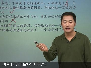 初三物理同步提高下學期課程(五四制人教版)