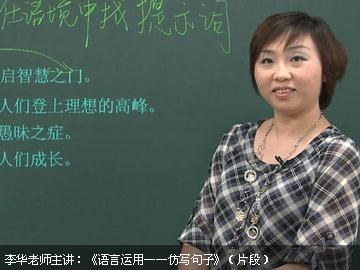 2017-2018年度初一语文同步提高下学期课程(五四制)