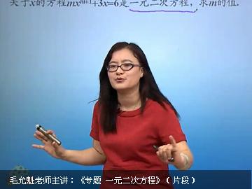 2016-2017年度新初三暑假预习课程--数学(北师版)