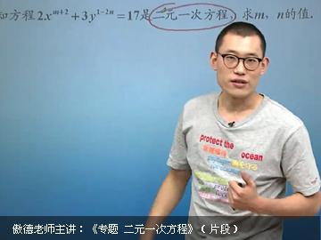 2016-2017年度初二寒假预习课程--数学(五四制鲁教版)