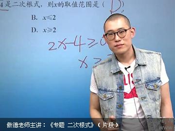 2016-2017年度新初二暑假预习课程--数学(冀教版)