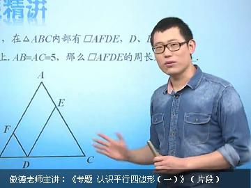 初三寒假预习课程--数学(五四制人教版)