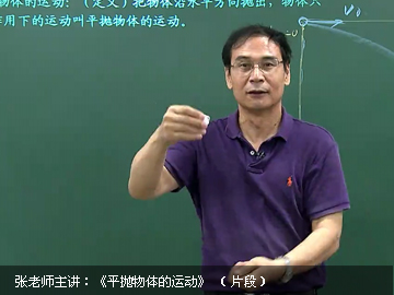 高一寒假預習課程--物理(粵教版)