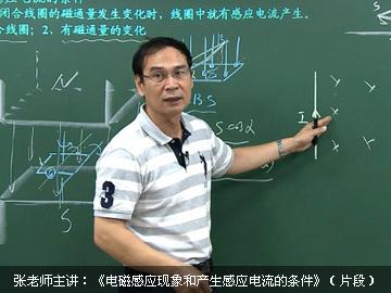2016-2017年度高二寒假预习课程--物理(粤教版)