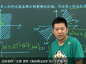2016-2017年度高一寒假预习课程--数学(湘教版)