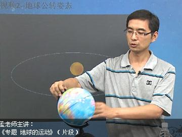 中考地理总复习第一第二轮课程(五四制)