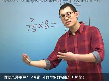 2017-2018年度新初一暑假预习课程--数学(五四制人教版)