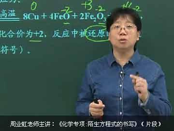 高中化学陌生方程式的书写专项突破课程