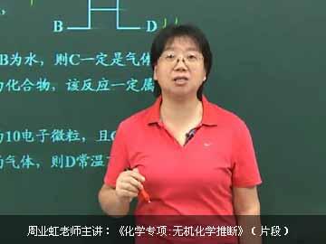 高中化学信息推断题专项突破课程