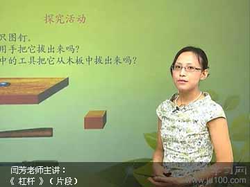 初二寒假預習課程--物理(北京課改版)