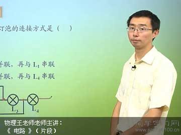2016-2017年度初三物理满分冲刺课程(北京课改版)