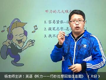 微专题:4次课帮你实现英语听力技巧大突破