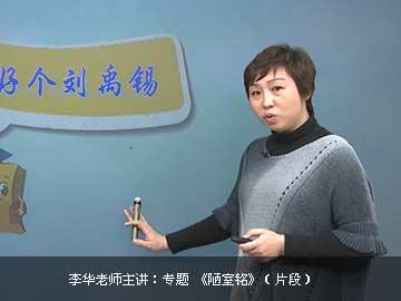 2016-2017年度初三文言文同步基础课程(北师版)