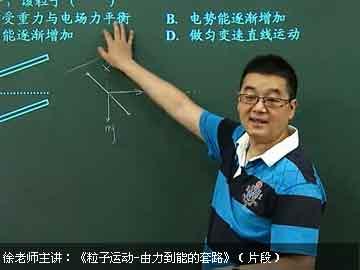 微專題:老徐聊物理:兩小時快速攻克電場中的�?枷葳�