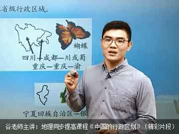 初二地理同步提高上学期课程(五四制鲁教版)