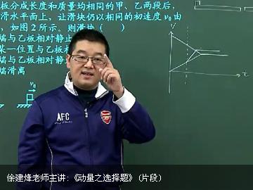 高考物理选修3-5专项复习