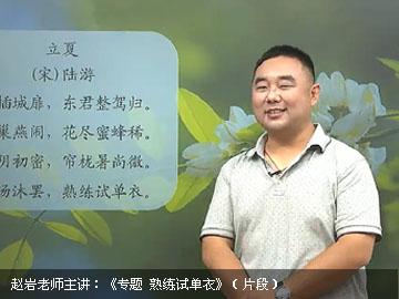 微专题:中考语文必考中华传统文化:二十四节气——夏