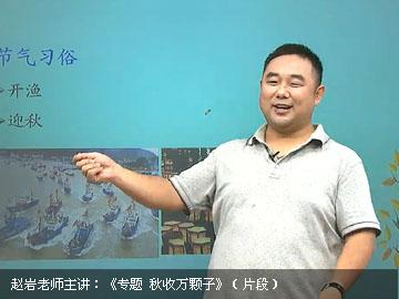 微专题:中考语文必考中华传统文化:二十四节气——秋
